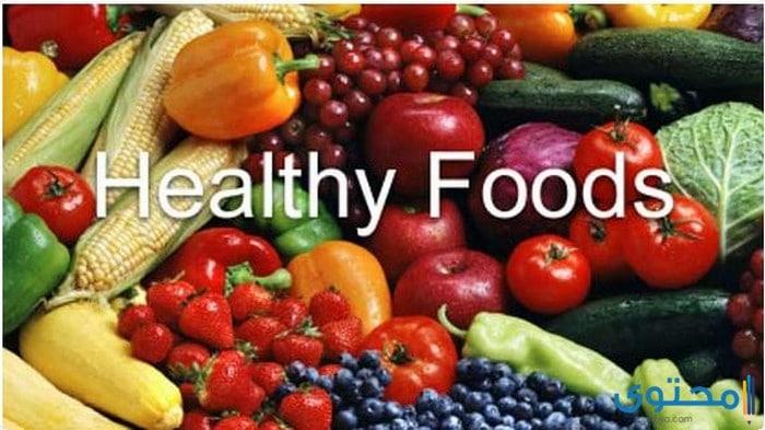 بحث عن الغذاء الصحى مكتمل العناصر