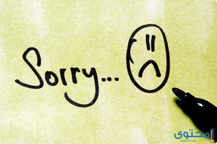 بحث عن أهمية الاعتذار