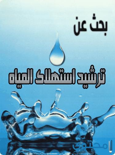 التعليم 2019_بحث ترشيد استهلاك الماء