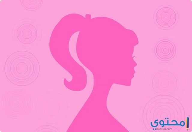 المرأة