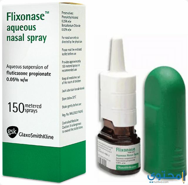 بخاخ فليكسونيز Flixonas Nasal لعلاج التهاب الأنف