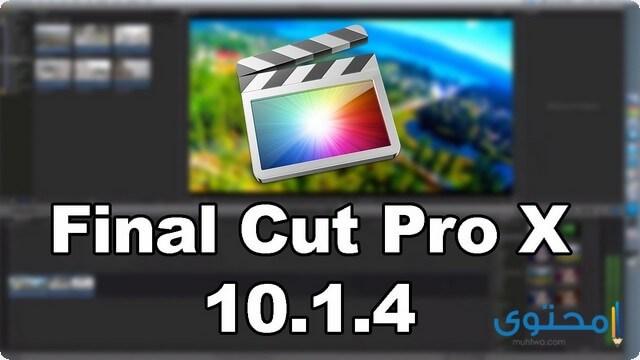 تطبيق Final Cut Pro X