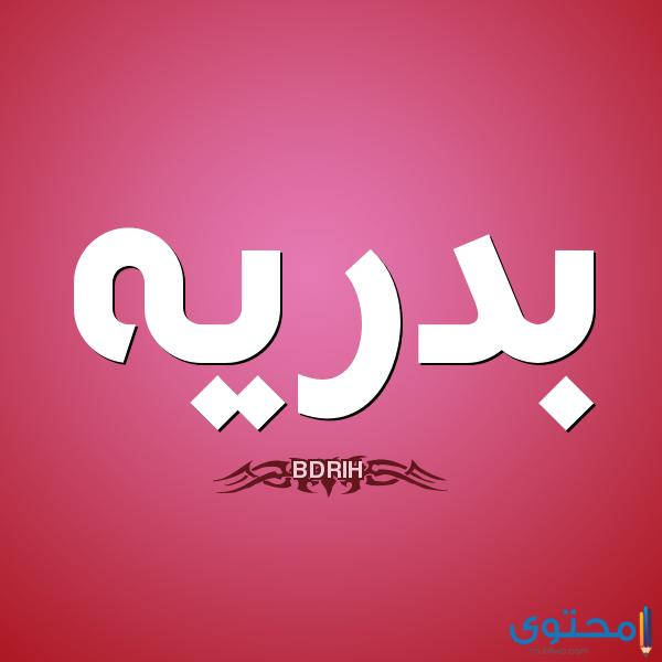 معنى اسم بدرية