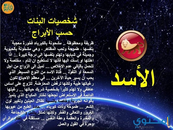 53d03ea5f عيوب برج الاسد 2019 - موقع محتوى