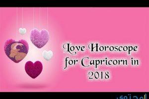 توقعات برج الجدي في الحب والزواج لعام 2018
