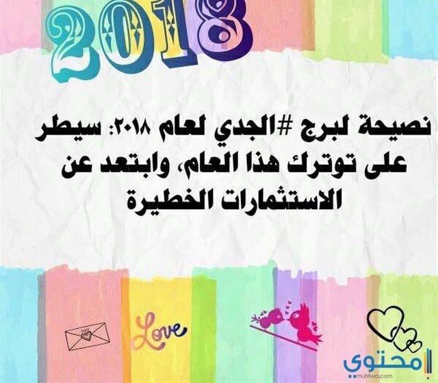 حظوظ برج الجدي 2018