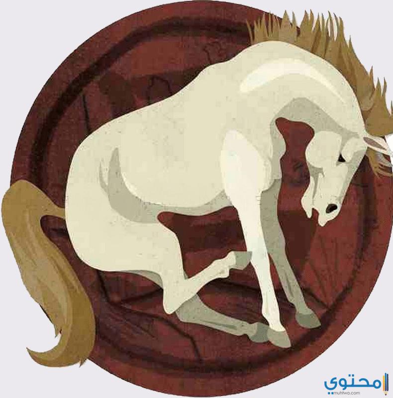 برج الحصان
