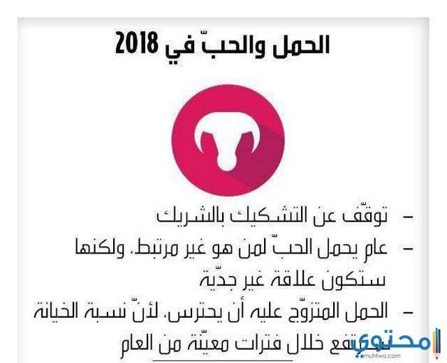 توقعات برج الحمل في الحب 2018