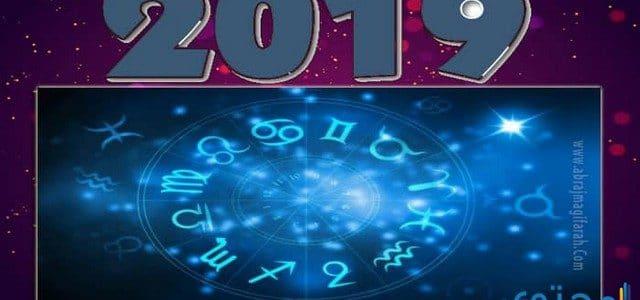 توقعات برج الحمل لعام 2019