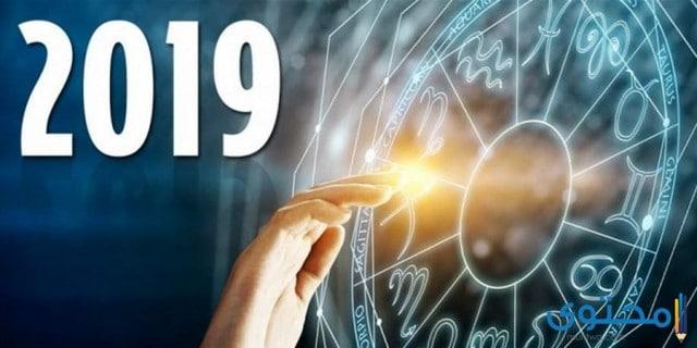 توقعات برج الحمل في العمل 2018