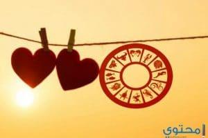 توقعات برج الحوت في الحب والزواج لعام 2018