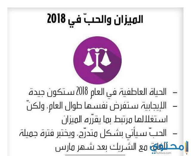 توقعات برج الميزان في الحب 2018