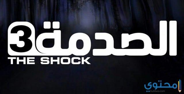 برنامج الصدمة الموسم الثالث