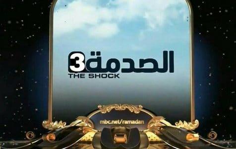 توقيت مشاهدة برنامج الصدمة 3 في رمضان