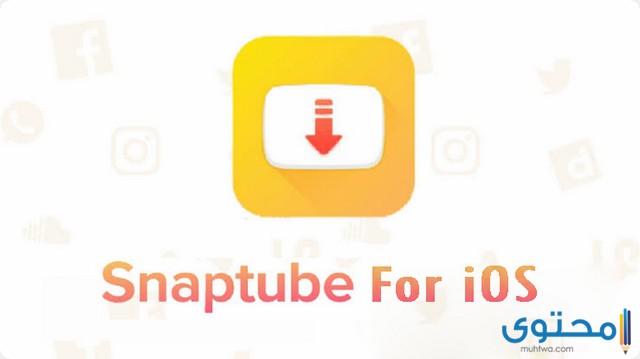 برنامج تنزيل فيديوهات من اليوتيوب