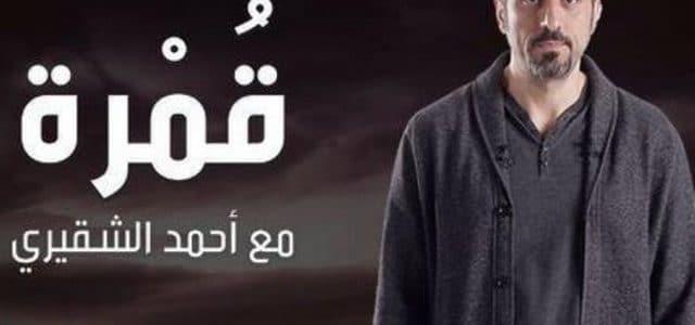 توقيت مشاهدة برنامج قمرة 3 أحمد الشقيري 2018