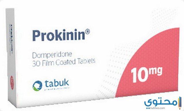 الأعراض الجانبية لاقراص بروكينين