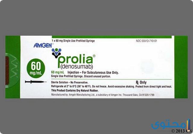 ما هي دواعي استخدام دواء بروليا