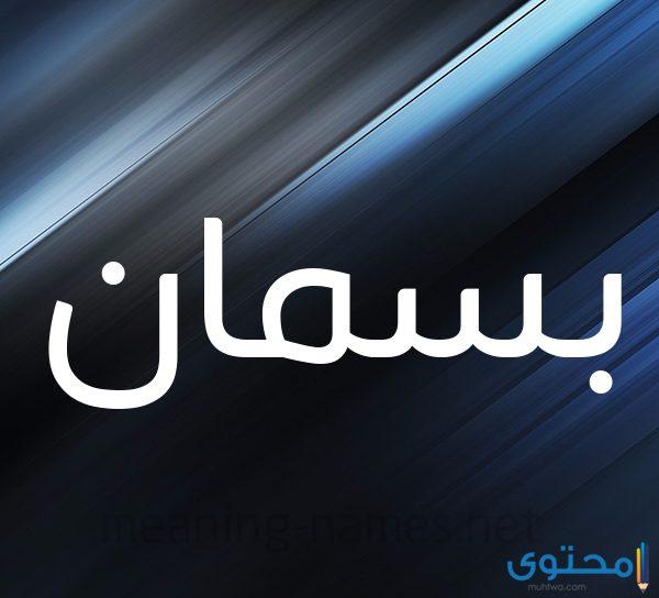 معنى اسم بسمان بالتفصيل موقع محتوى