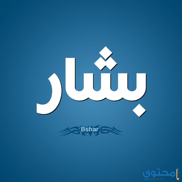 معنى اسم بشار وصفات شخصيتة Bshar - موقع محتوى