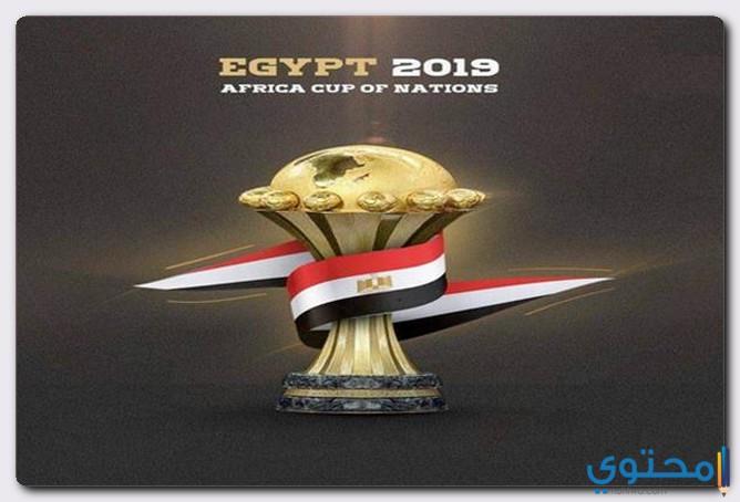 متى تقام بطولة كأس الأمم الإفريقية