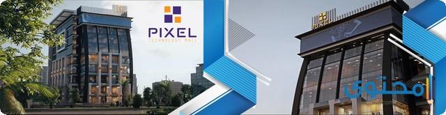 بكسل مول العاصمة الادارية 2021 PIXEL MALL 4