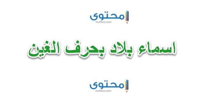 اسماء بلاد بحرف الغين غ موقع محتوى