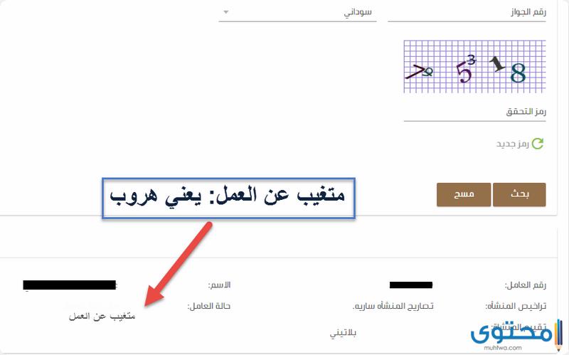 طريقة الاستعلام عن بلاغ الهروب برقم الاقامة 1442 موقع محتوى