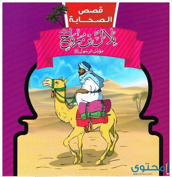 قصة بلال بن رباح