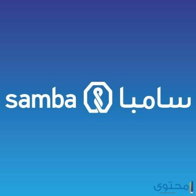 بنك سامبا اون لاين