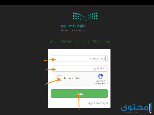 بوابة الرياض التعليمية تسجيل الدخول
