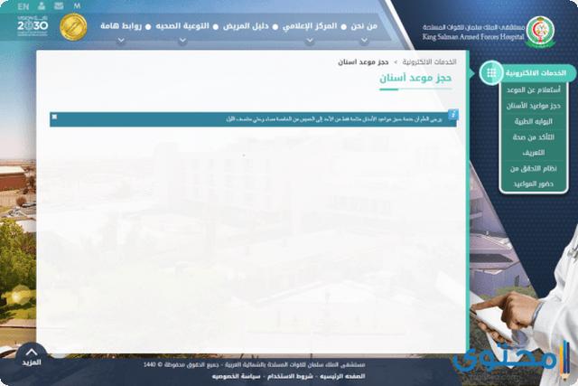 بوابه المريض الالكترونيه المستشفى العسكري