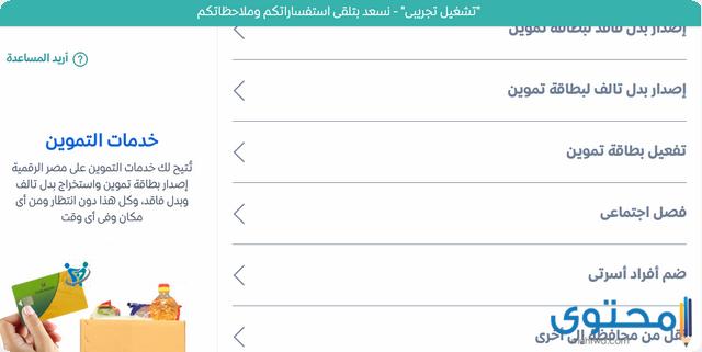 بوابة مصر الرقمية للتموين