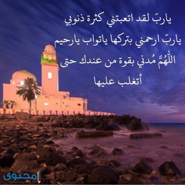دعاء اسلامي بالصور