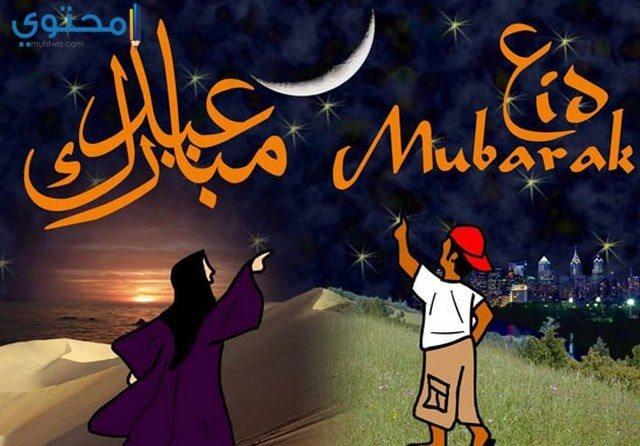 صور تهنئة بالعيد