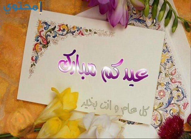 بوستات تهنئة بالعيد جميلة