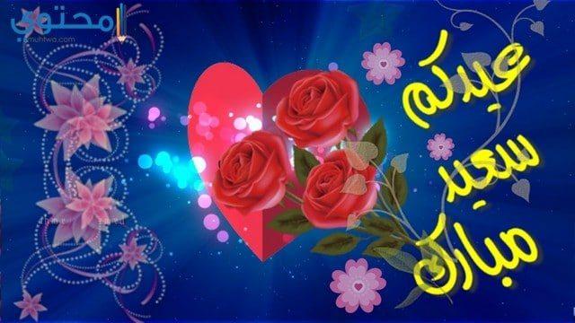 بوستات فيس بوك عن عيد الفطر