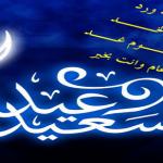 أحدث بوستات الفيس بوك عن العيد