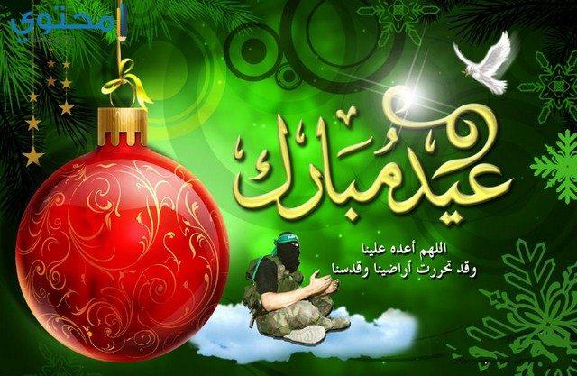 بوستات تهنئة بالعيد