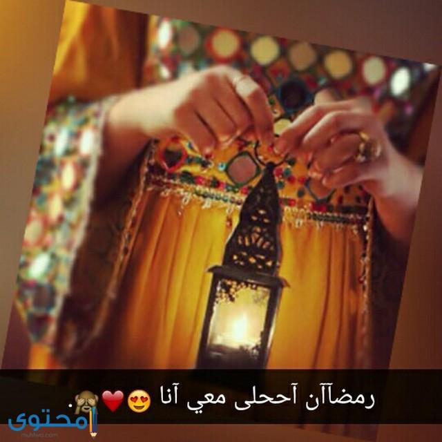 رمزيات بنات رمضان كيوت