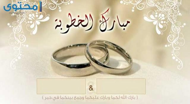 تهنئة بالخطوبة اسلامية