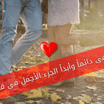 بوستات حب ورومانسيه جديده