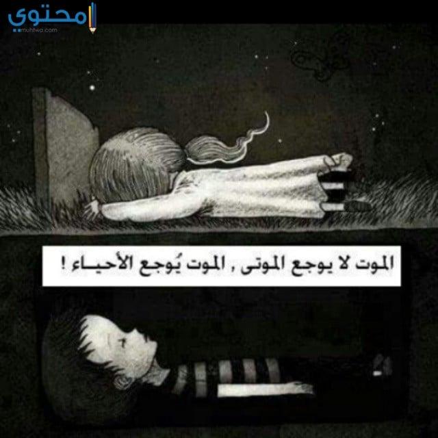 صور حزينة عن الموت