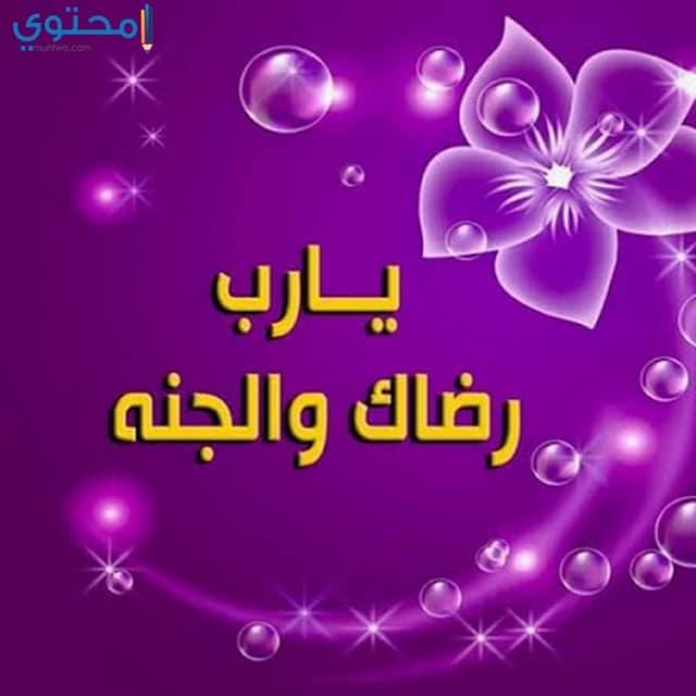 بوستات فيس بوك اسلامية جديدة