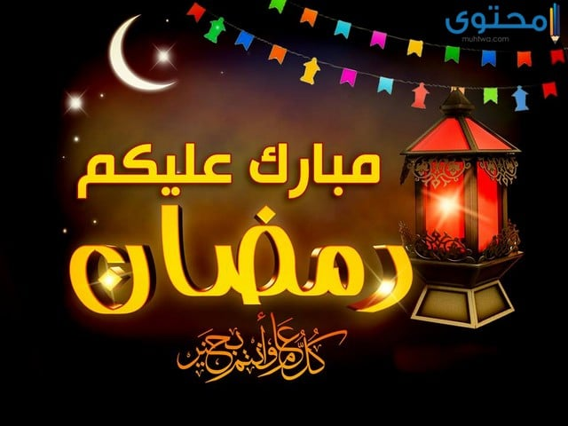 تهنئة شهر رمضان بالصور