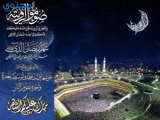 بوستات رمضانية دينية