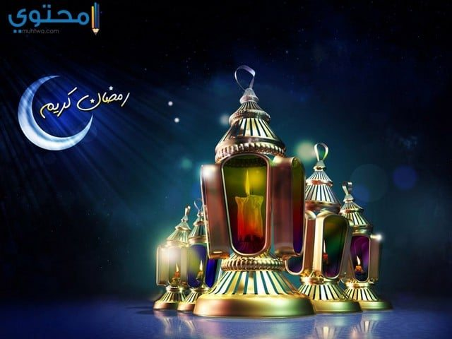 أجمل الصور عن قدوم شهر رمضان