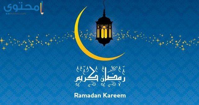 أجمل خلفيات رمضان