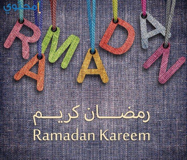 الصور رمضان فيس بوك