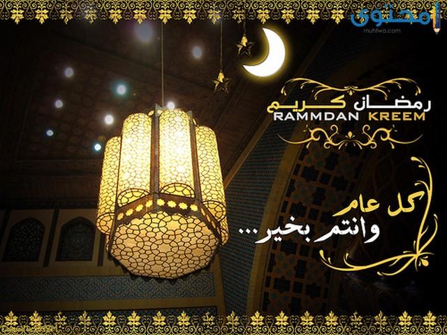 تهنئة رمضان مصورة